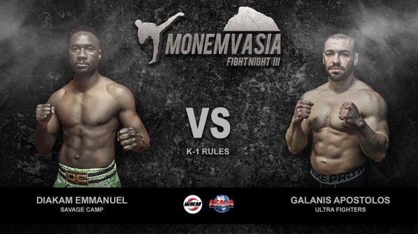 Monemvasia Fight Night III: Παίζει με Diakam ο Γαλάνης