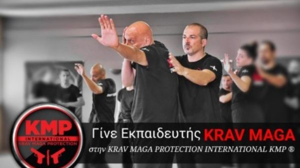 Γίνε εκπαιδευτής Krava Maga στην Krav Maga Protection International
