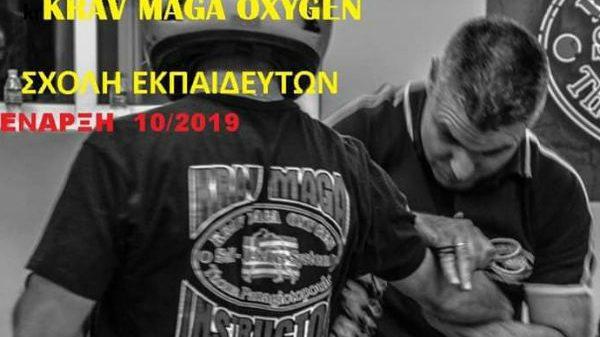 Krav Maga Oxygen: Έρχεται η 5η σχολή εκπαιδευτών
